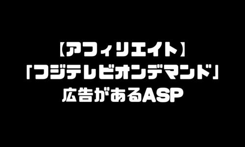 FODプレミアム(フジテレビオンデマンド)アフィリエイトできるASP