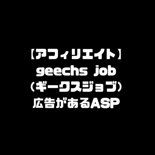 geechs job ギークスジョブ アフィリエイト ASP