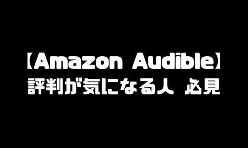 Amazon Audible(オーディブル)評判・口コミが気になる人「必見」