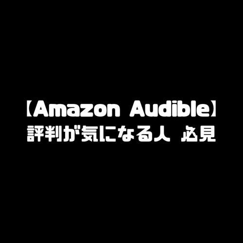アマゾン Amazon Audible オーディブル 評判 口コミ