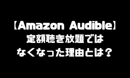 Audible(オーディブル)オーディオブック定額聴き放題をやめた理由
