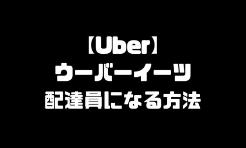 ウーバーイーツ配達員始め方|UberEatsバイト登録方法・配達料・注文エリア