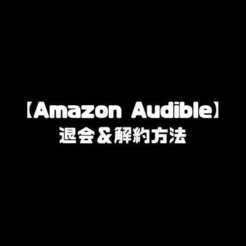 Amazon Audible オーディブル】解約方法 退会方法 アマゾン オーディオブック