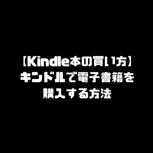 Kindle 本 買い方 キンドル 本の買い方 電子書籍 購入方法