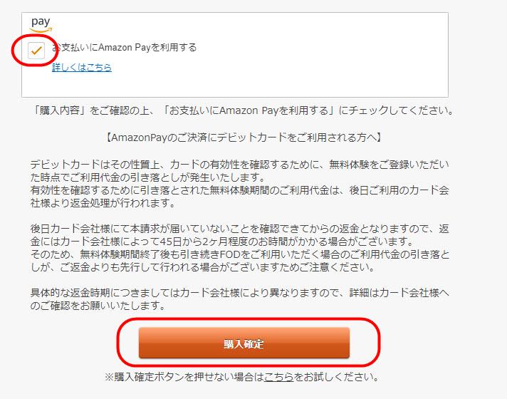 FODプレミアム 登録方法 amazon pay