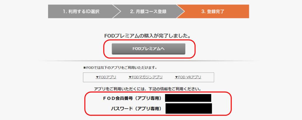 FODプレミアム 登録 amazonアカウント amazon pay 登録方法