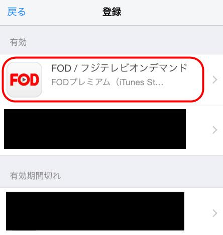 FODプレミアム itunes 退会方法 解約方法 apple store アマゾン 解約