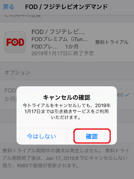 FODプレミアム itunes 退会方法 解約方法 apple store アマゾン 退会手続き