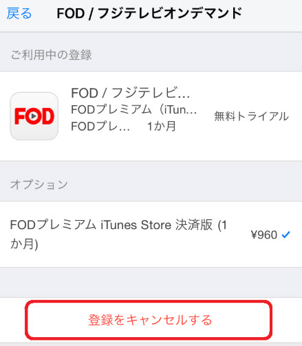 FODプレミアム itunes 退会方法 解約方法 apple store アマゾン 退会