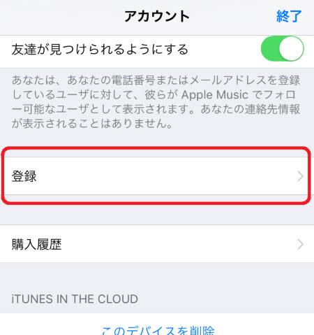 FODプレミアム itunes 退会方法 解約方法 apple store アマゾン