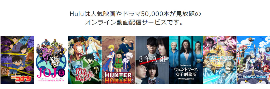 Hulu フールー オンライン動画配信サービス
