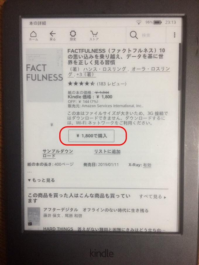 Kindle 本 買い方 電子書籍 購入方法 kindle端末 パソコン