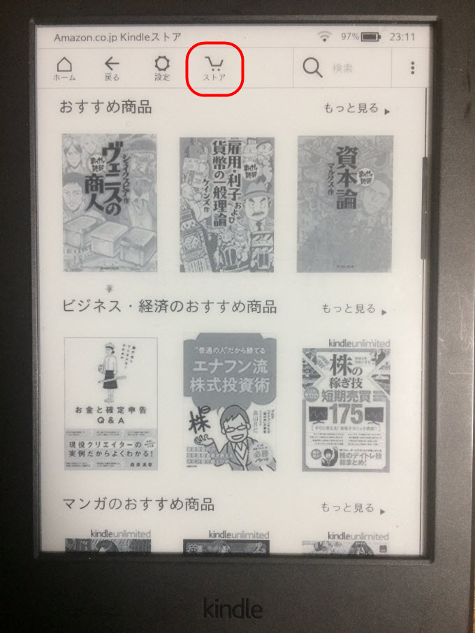 Kindle 本 買い方 電子書籍 購入方法 kindle端末