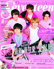 Seventeen (セブンティーン)