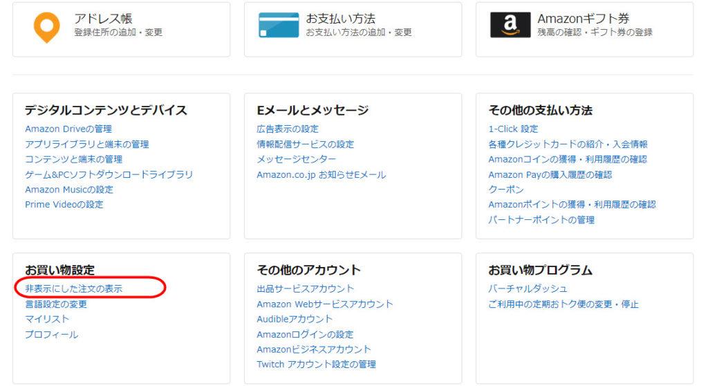 amazon アマゾン 注文履歴 購入履歴 削除方法 非表示方法 非表示にした注文を表示
