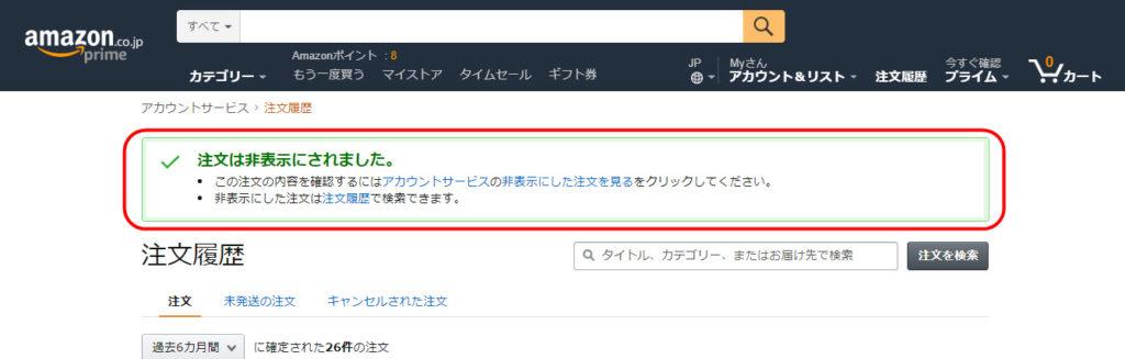 amazon アマゾン 注文履歴 購入履歴 削除方法 非表示方法