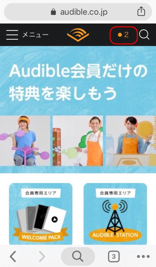 Audible オーディブル オーディオブック定額聴き放題をやめた