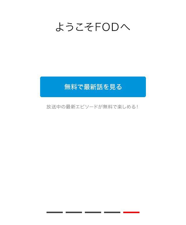 fod フジテレビオンデマンド fodプレミアム アプリ アンケート 無料配信サービス 見逃し無料