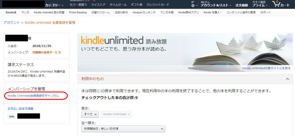 kindle unlimited 解約方法