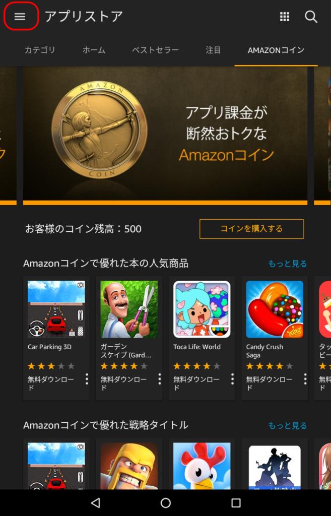 アマゾン amazonアプリストア fireタブレット ファイヤータブレット 入れ方 削除方法 アプリストア1