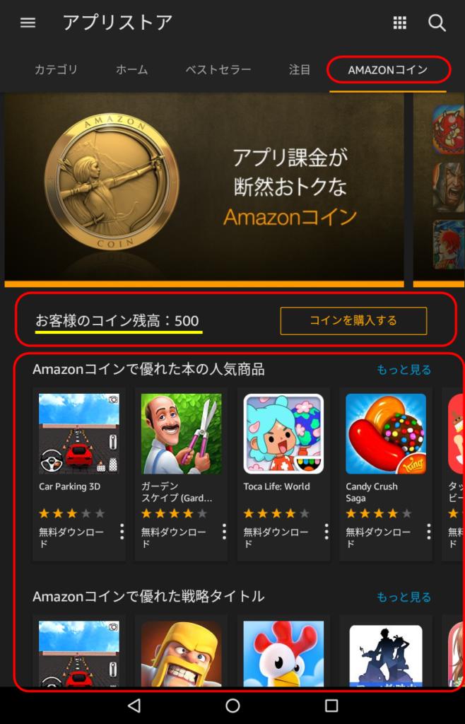アマゾン amazonアプリストア fireタブレット ファイヤータブレット 入れ方 削除方法 amazonコイン