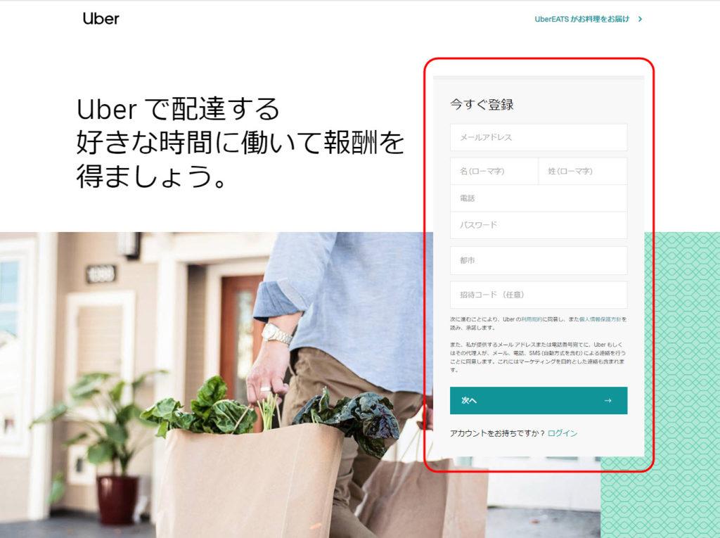 ウーバーイーツ uber eats 配達パートナー 登録方法