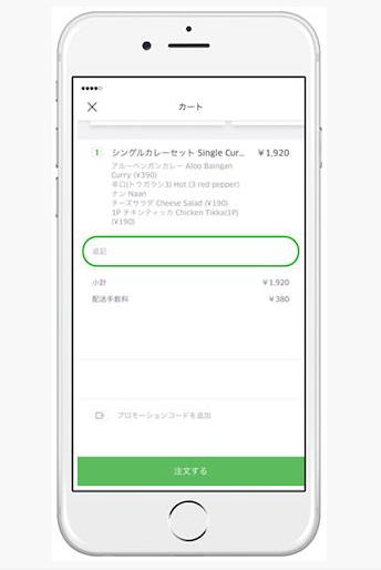 ウーバーイーツ uber eats ubereats 注文方法 登録方法