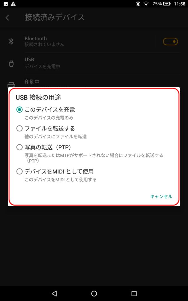 デバイスが応答しなくなっているか、デバイスとの接続が解除されています 項目をコピーできません fireタブレット ファイヤータブレット 解説手段