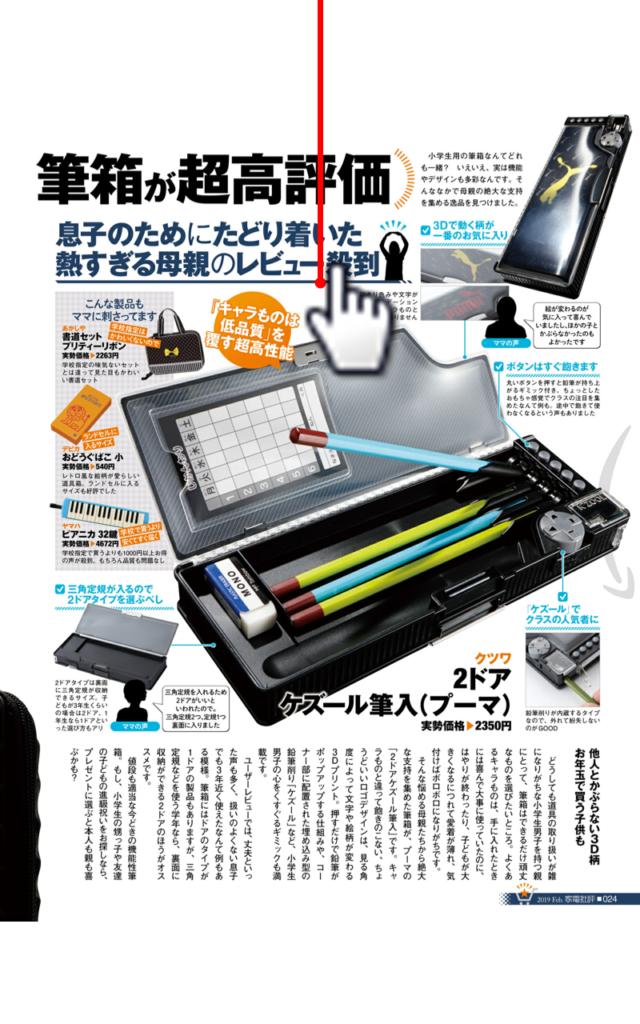 ファイヤータブレット fireタブレット fire tablet 使い方 スワイプ