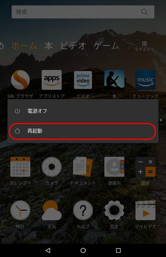 ファイヤータブレット fireタブレット fire tablet 再起動 方法