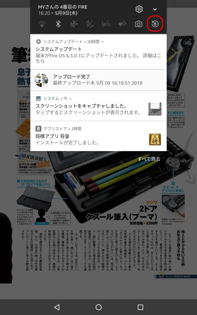 ファイヤータブレット fireタブレット fire tablet 本の読み方 使い方 画面固定のやり方