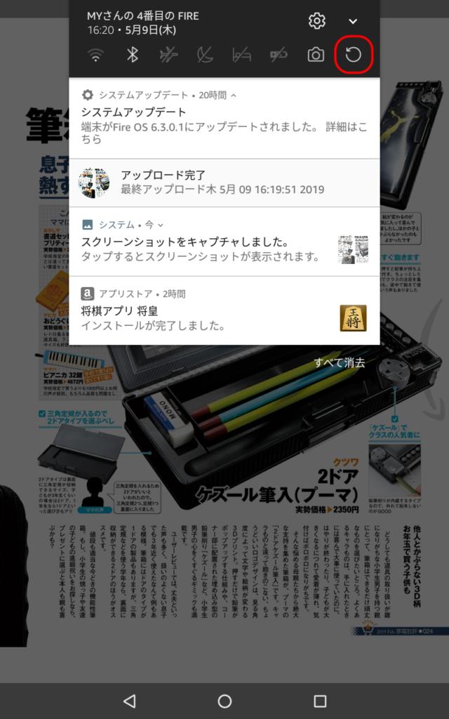 ファイヤータブレット fireタブレット fire tablet 本の読み方 使い方 画面固定