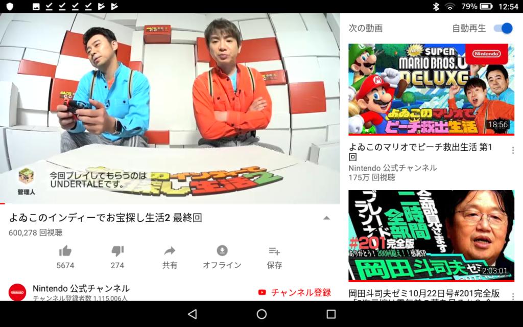 ユーチューブ YouTube 非公式 fireタブレット 公式アプリ ファイヤータブレット 使い方