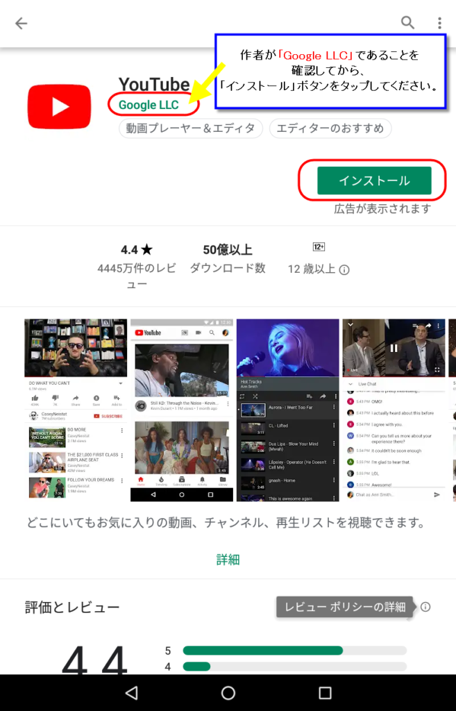 ユーチューブ YouTube fireタブレット ファイヤータブレット 使い方 公式アプリ