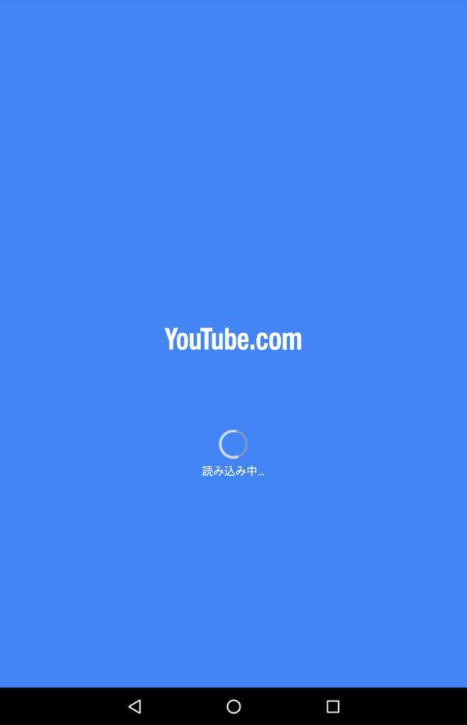 ユーチューブ YouTube fireタブレット 操作 ファイヤータブレット 使い方