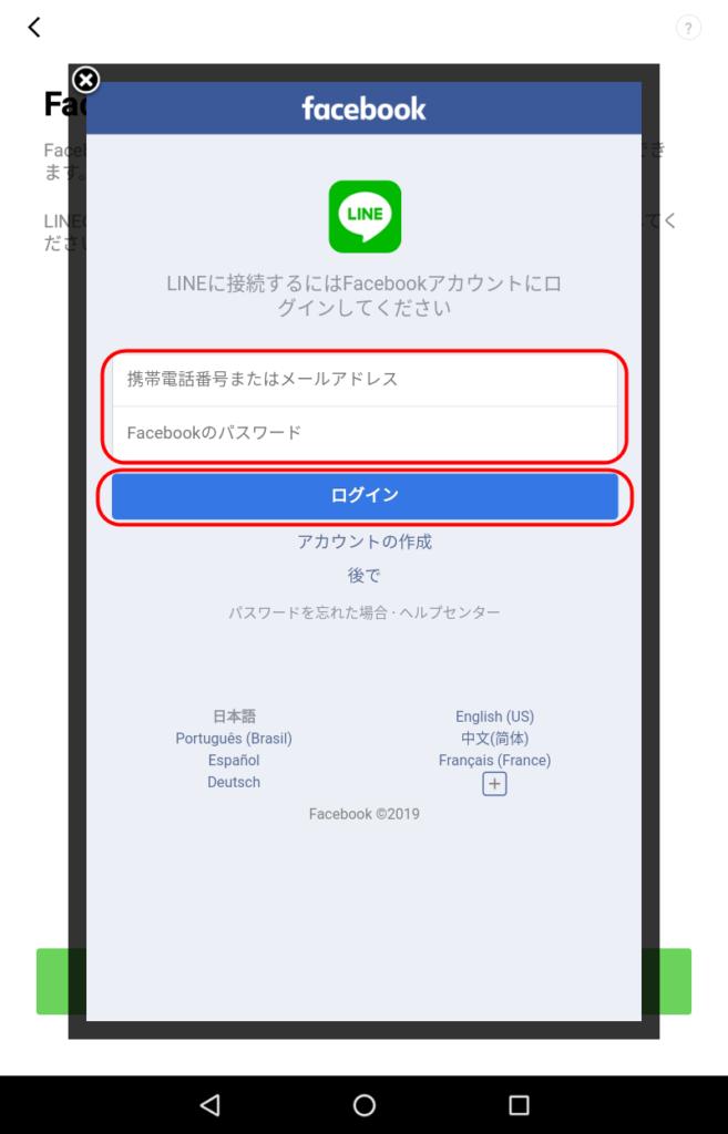 ライン 使い方 LINE 公式アプリ fireタブレット ファイヤータブレット fire tablet google play インストール