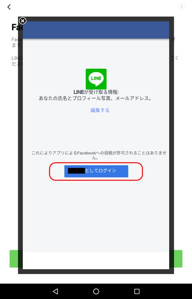 ライン LINE 公式アプリ fireタブレット ファイヤータブレット fire tablet google play インストール 操作方法