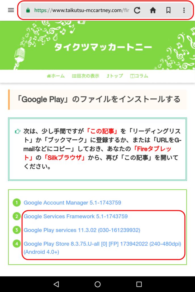 使い方 Fireタブレット Google Play インストール Android グーグルプレイ ファイヤータブレット アンドロイド 操作