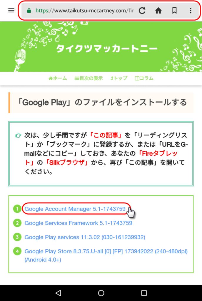使い方 Fireタブレット Google Play インストール Android グーグルプレイ ファイヤータブレット アンドロイド