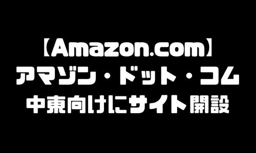 Amazon(アマゾン)が中東向けにアラビア語サイトを開設