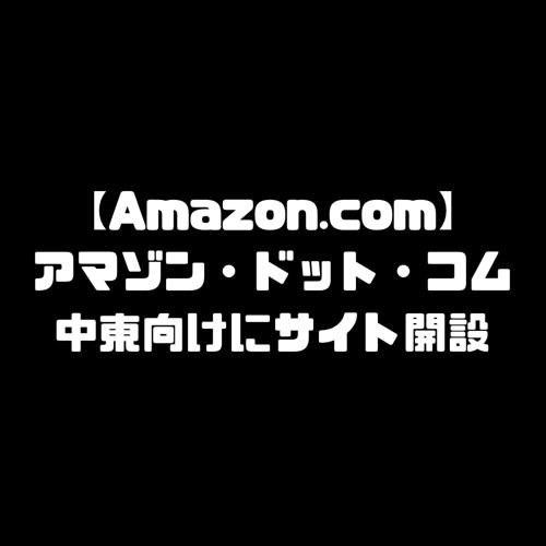 アマゾン・ドット・コム Amazon アマゾン 中東 アラビア語サイト