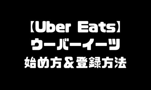 UberEats(ウーバーイーツ)登録方法|注文方法やり方・配達員始め方・契約方法
