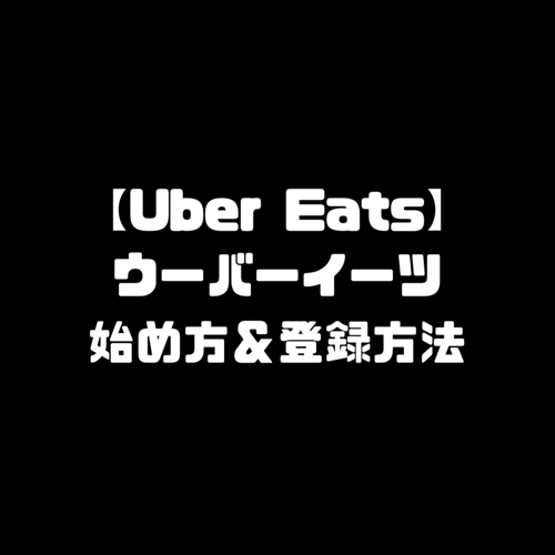 Uber Eats ウーバーイーツ 登録方法 やり方 始め方 契約方法