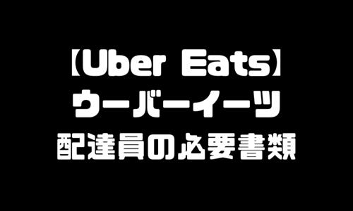 UberEats配達員登録(ウーバーイーツ)登録方法・始め方・必要なもの・配達員の必要書類
