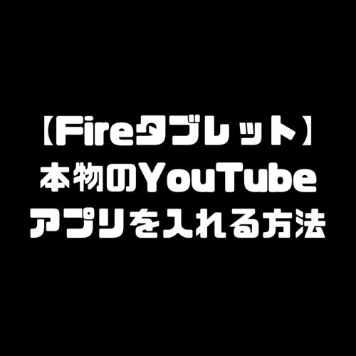 Fireタブレット ファイヤータブレット 本物 YouTube インストール