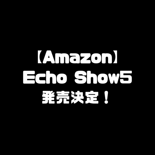 EchoShow5 エコーショー5 EchoShow 新型 ニューモデル