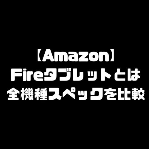 fire HD 7 8 10 アマゾン Amazon Fireタブレットとは ファイヤータブレットとは