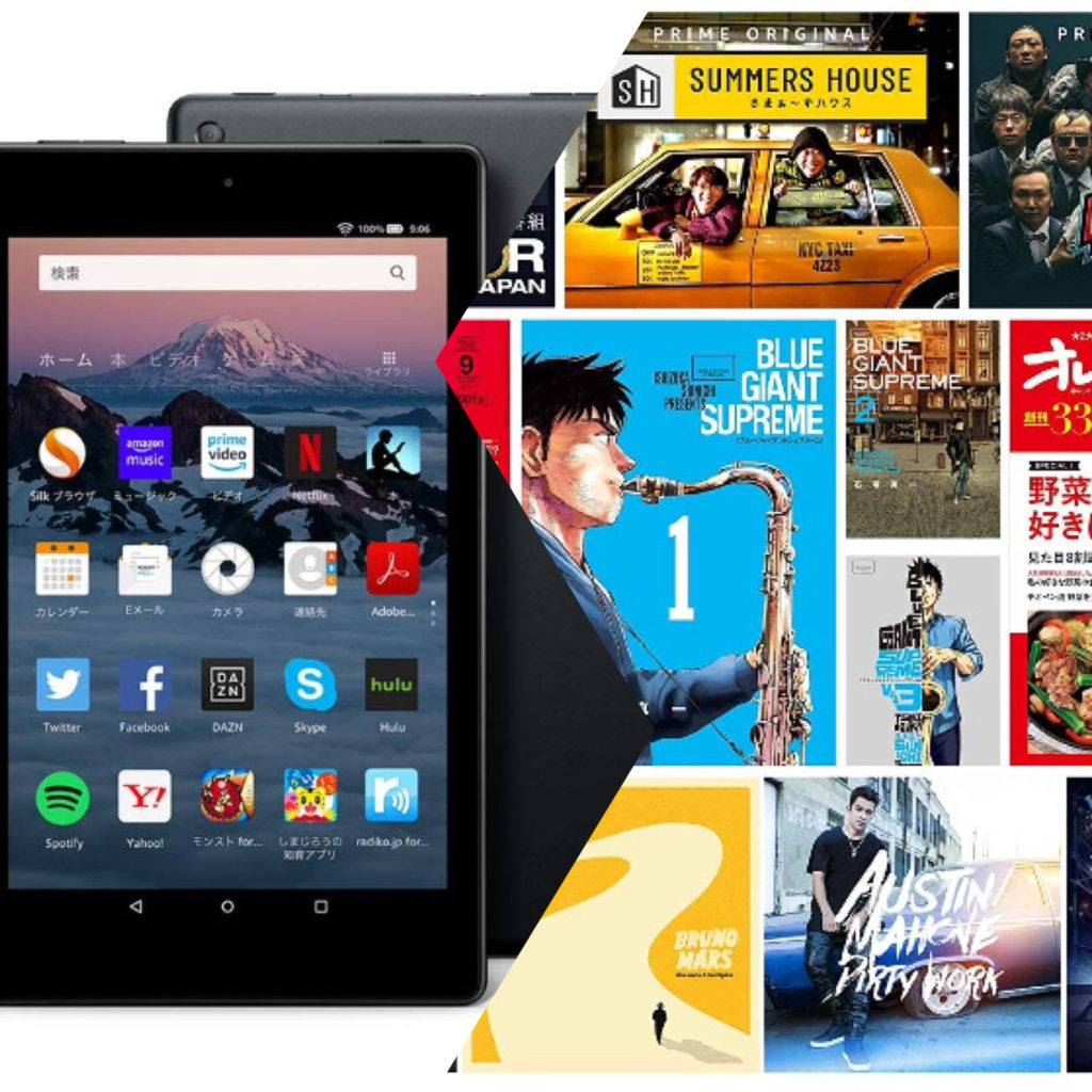 fire tablet ファイヤータブレット fireタブレット 使い方