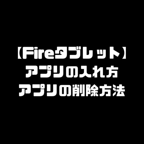 Fireタブレット ファイヤータブレット アプリ 入れ方 削除方法