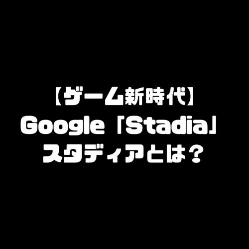 Google グーグル スタディア Stadiaとは ゲーム 日本 発売日